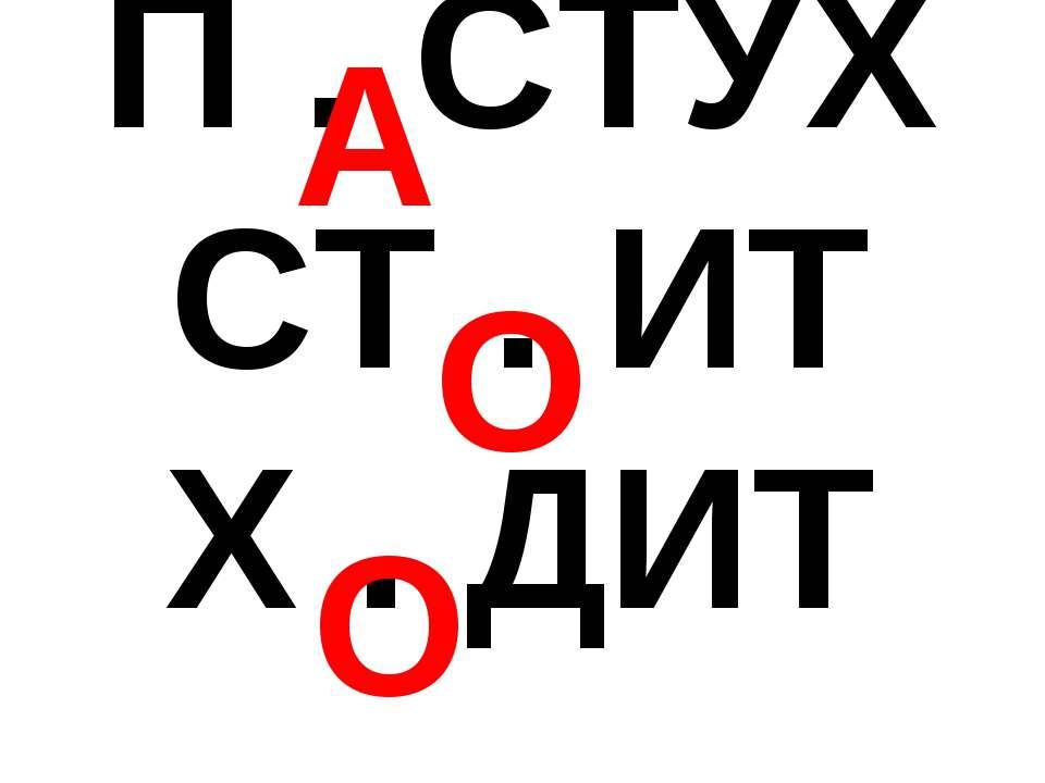 П . СТУХ СТ . ИТ Х . ДИТ О О А