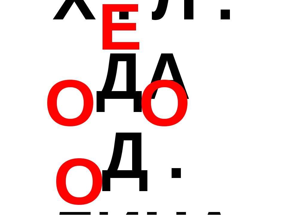 Р . КА Х . Л . ДА Д . ЛИНА Е О О О