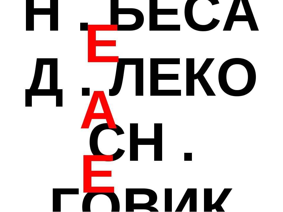 Н . БЕСА Д . ЛЕКО СН . ГОВИК А Е Е