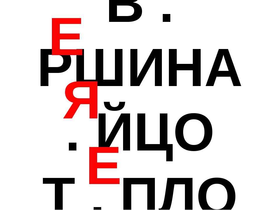 В . РШИНА . ЙЦО Т . ПЛО Е Е Я
