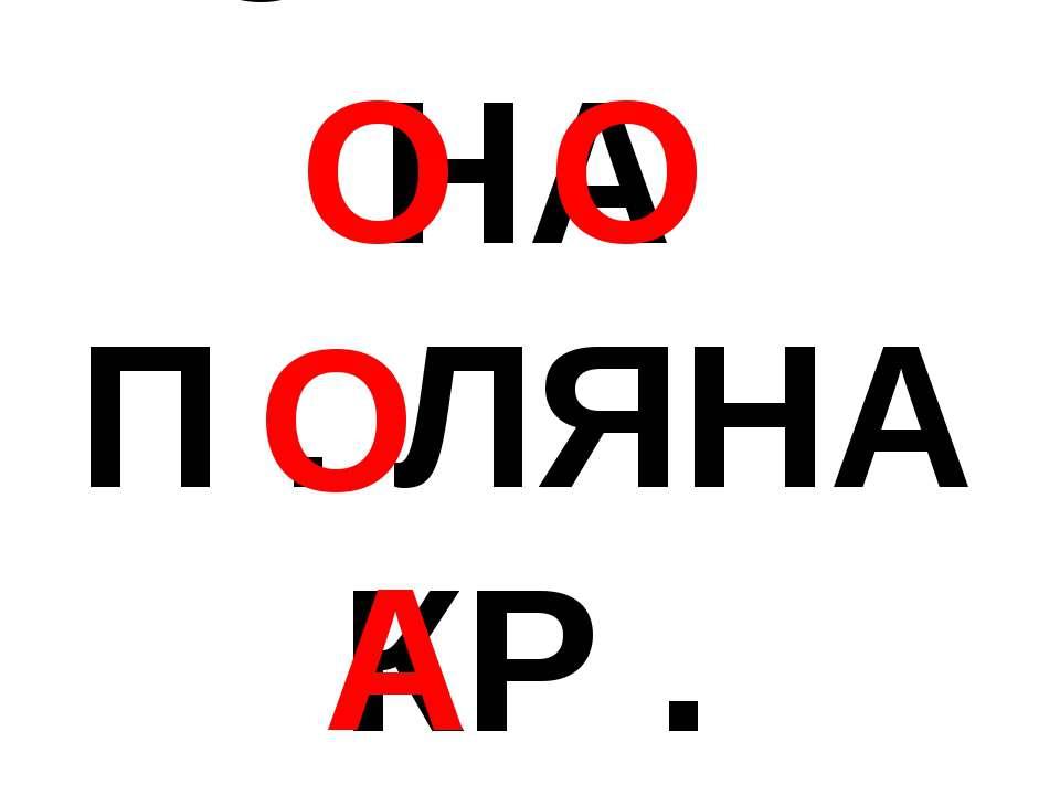 СТ . Р . НА П . ЛЯНА КР . СИВО О О О А