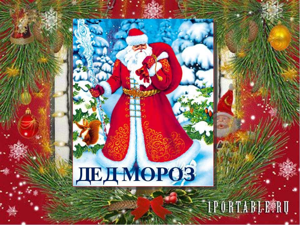 Он катки для нас устроил, Снегом улицы занёс, Изо льда мосты построил, Кто же...