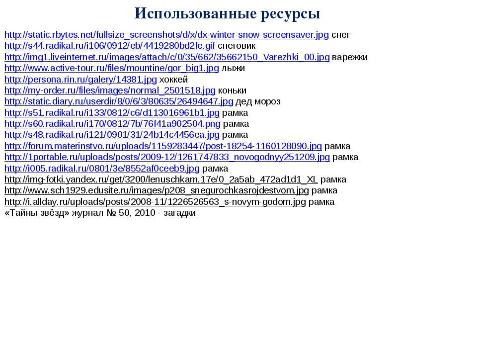 Использованные ресурсы http://static.rbytes.net/fullsize_screenshots/d/x/dx-w...