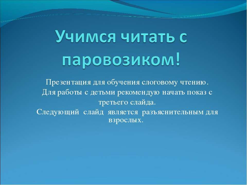 Презентация для обучения слоговому чтению. Для работы с детьми рекомендую нач...