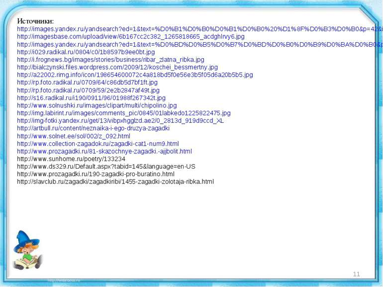 Источники: http://images.yandex.ru/yandsearch?ed=1&text=%D0%B1%D0%B0%D0%B1%D0...