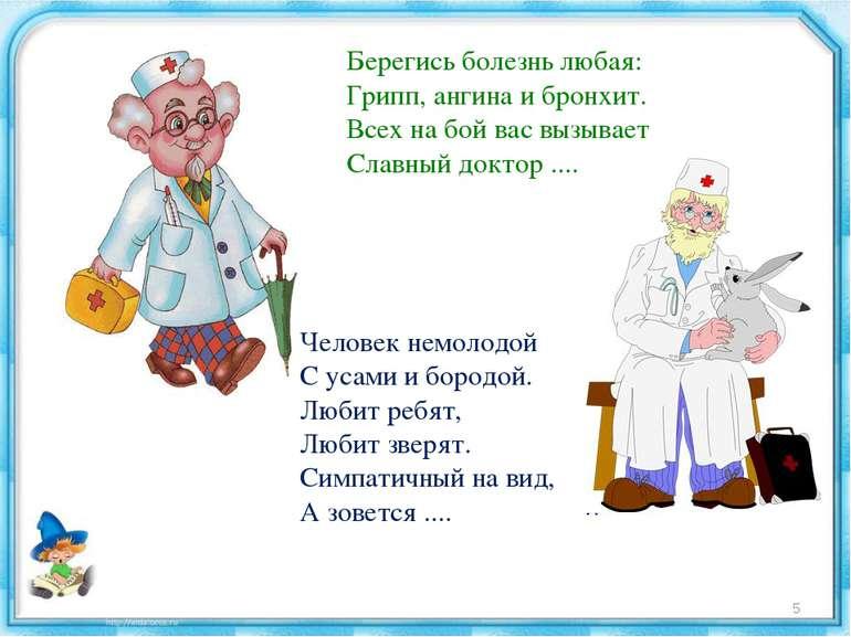 Берегись болезнь любая: Грипп, ангина и бронхит. Всех на бой вас вызывает Сла...