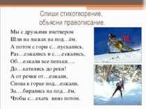 Спиши стихотворение, объясни правописание. Мы с друзьями вчетвером Шли на лыж...