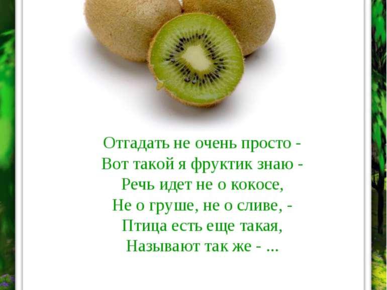 КИВИ Отгадать не очень просто - Вот такой я фруктик знаю - Речь идет не о кок...