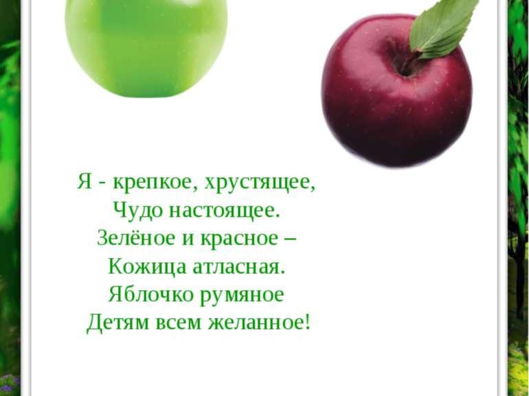 ЯБЛОКО Я - крепкое, хрустящее, Чудо настоящее. Зелёное и красное – Кожица атл...