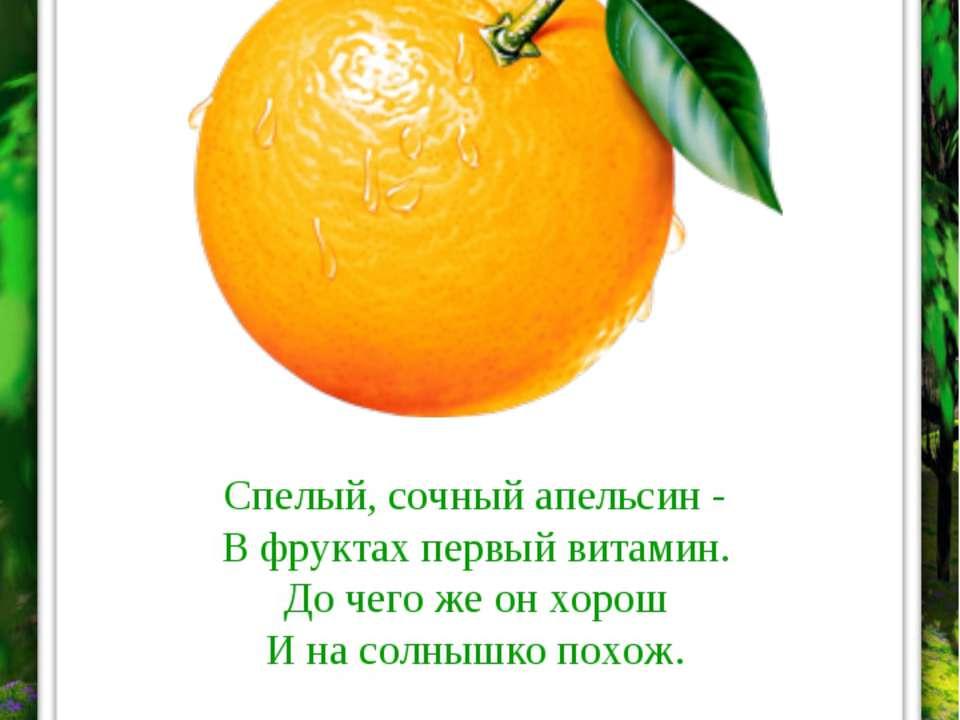 АПЕЛЬСИН Спелый, сочный апельсин - В фруктах первый витамин. До чего же он хо...