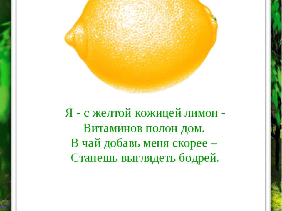 ЛИМОН Я - с желтой кожицей лимон - Витаминов полон дом. В чай добавь меня ск...