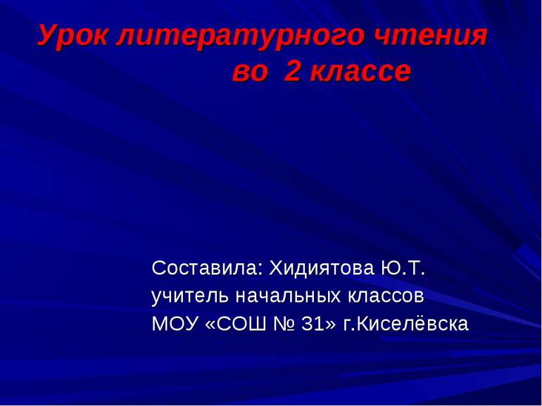 Урок литературного чтения во 2 классе Составила: Хидиятова Ю.Т. учитель начал...