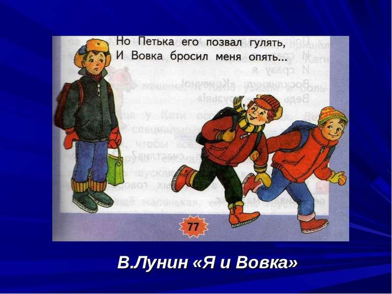 В.Лунин «Я и Вовка»