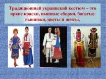 Традиционный украинский костюм – это яркие краски, пышные сборки, богатые выш...