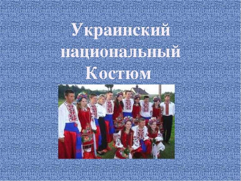 Украинский национальный Костюм