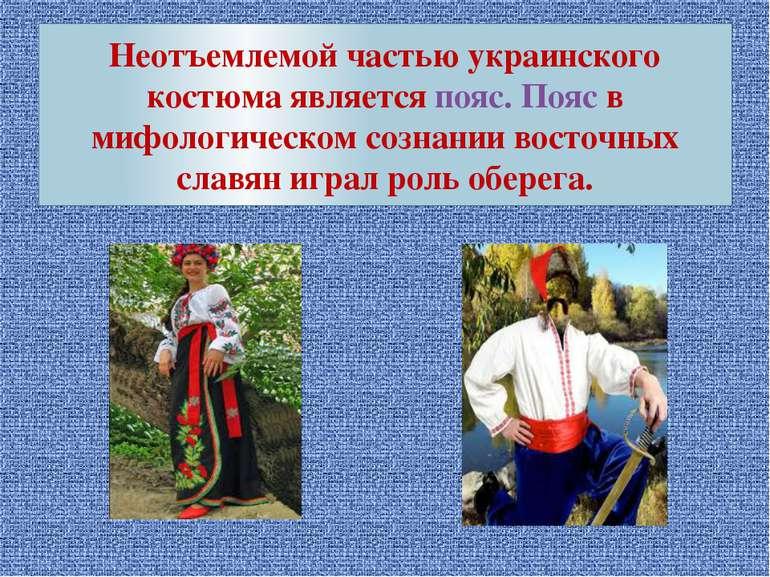 Неотъемлемой частью украинского костюма является пояс. Пояс в мифологическом ...
