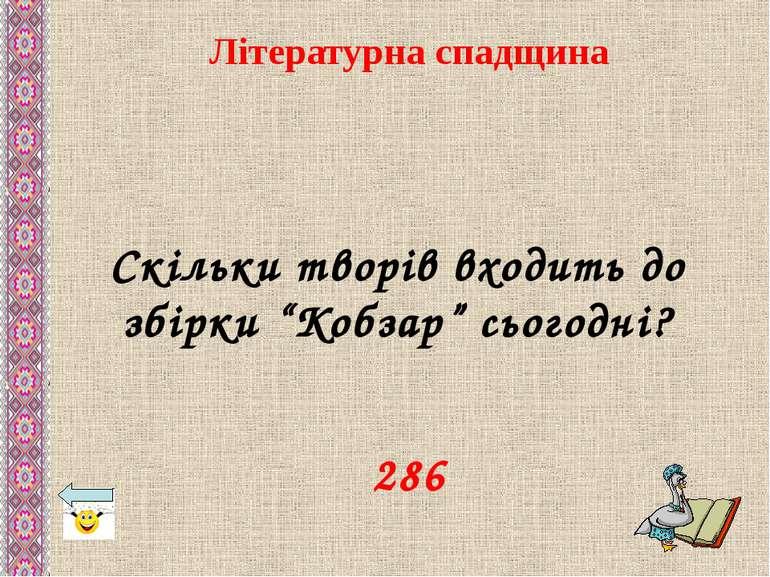 Яку ще назву мала збірка віршів, написаних у казематі? Скільки творів увійшло...