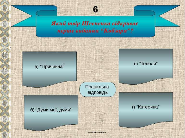 Скільки у Шевченка було братів і сестер? Шестеро Дитинство Шевченка