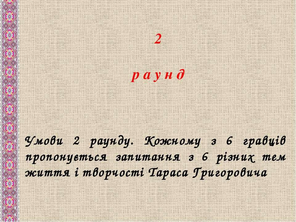 """До якої поеми стали епіграфом слова з Біблії: """"Коли хто говорить:люблю Бого, ..."""