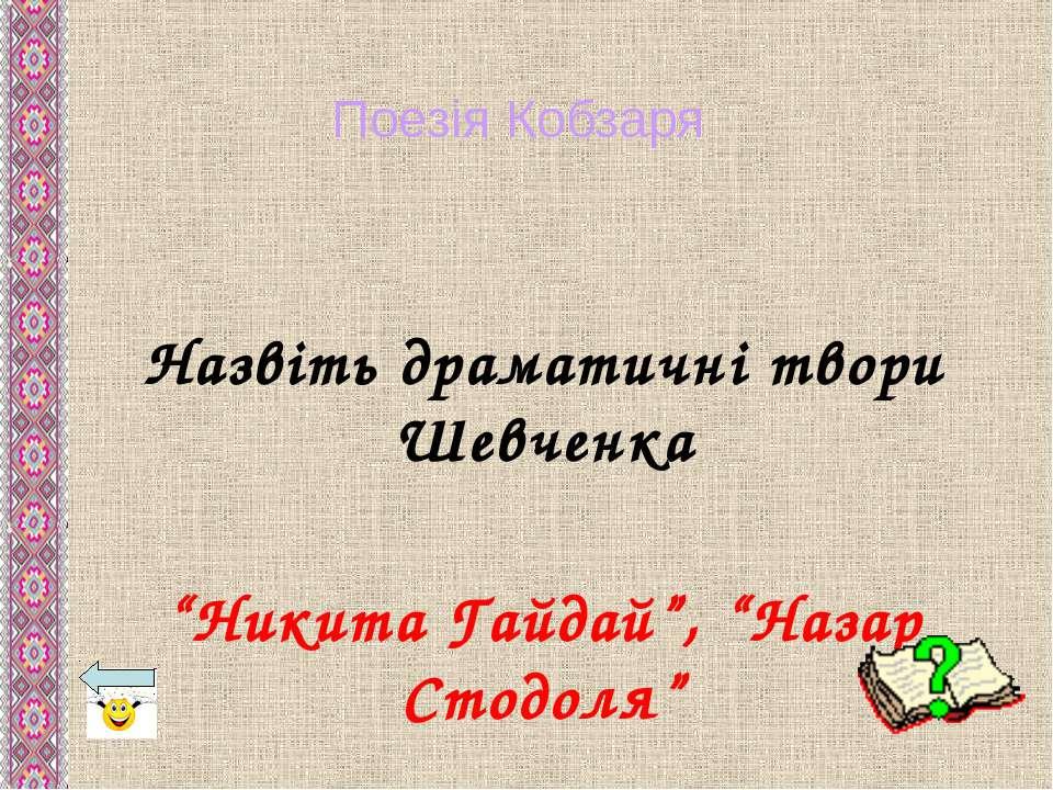 Назвіть дату арешту Т.Г.Шевченка 5 квітня 1847 р. Заслання поета