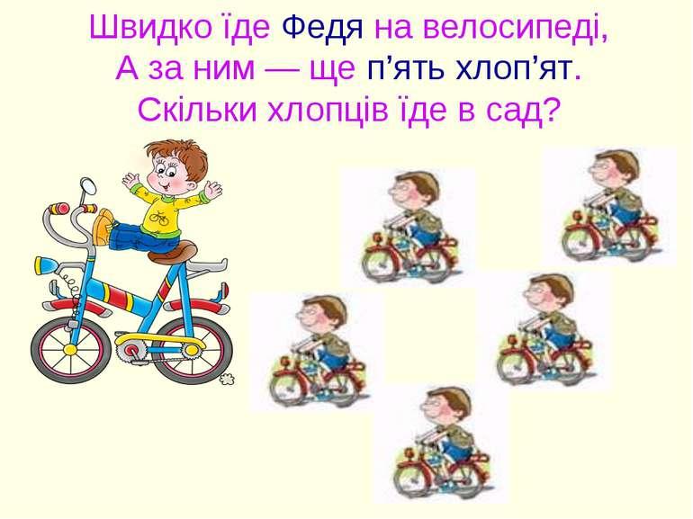 Швидко їде Федя на велосипеді, А за ним — ще п'ять хлоп'ят. Скільки хлопців ї...