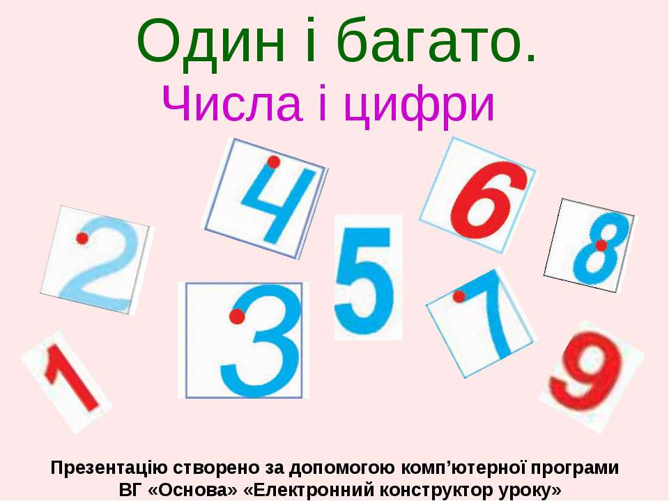 Один і багато. Числа і цифри Презентацію створено за допомогою комп'ютерної п...