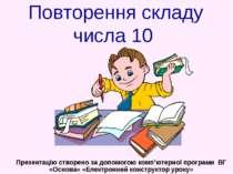 Повторення складу числа 10 Презентацію створено за допомогою комп'ютерної про...