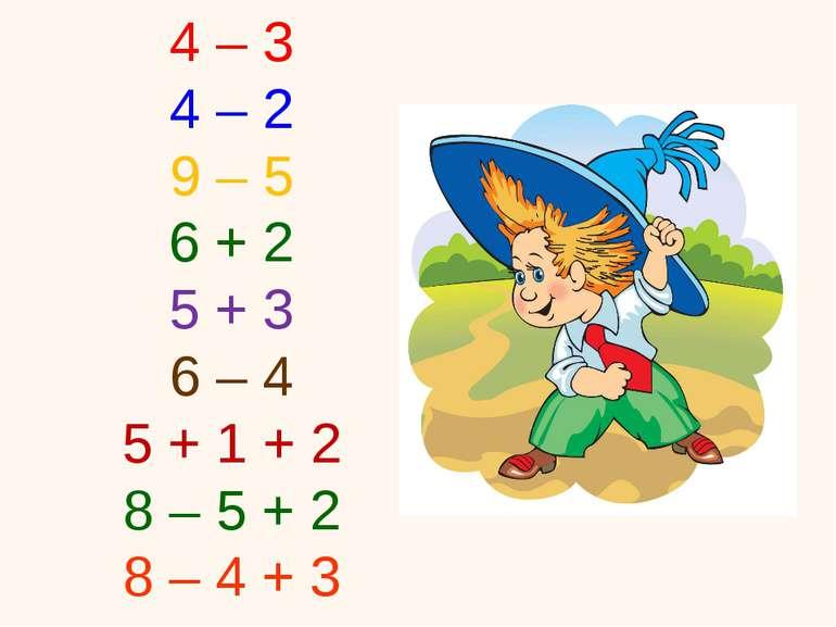 4 – 3 4 – 2 9 – 5 6 + 2 5 + 3 6 – 4 5 + 1 + 2 8 – 5 + 2 8 – 4 + 3