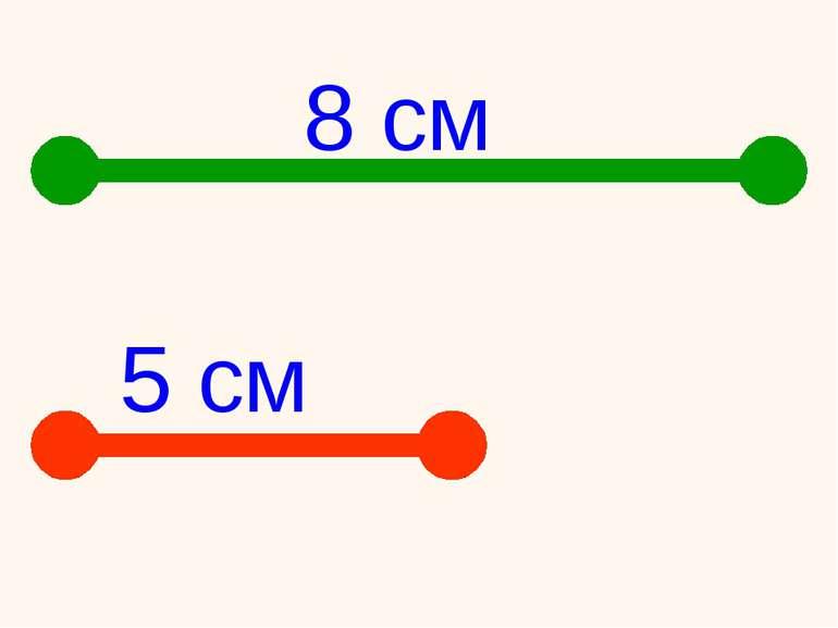 8 см 5 см