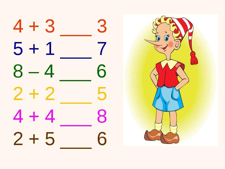 4 + 3 ___ 3 5 + 1 ___ 7 8 – 4 ___ 6 2 + 2 ___ 5 4 + 4 ___ 8 2 + 5 ___ 6
