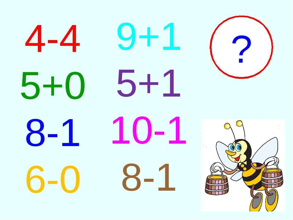 4-4 5+0 8-1 6-0 9+1 5+1 10-1 8-1 ?