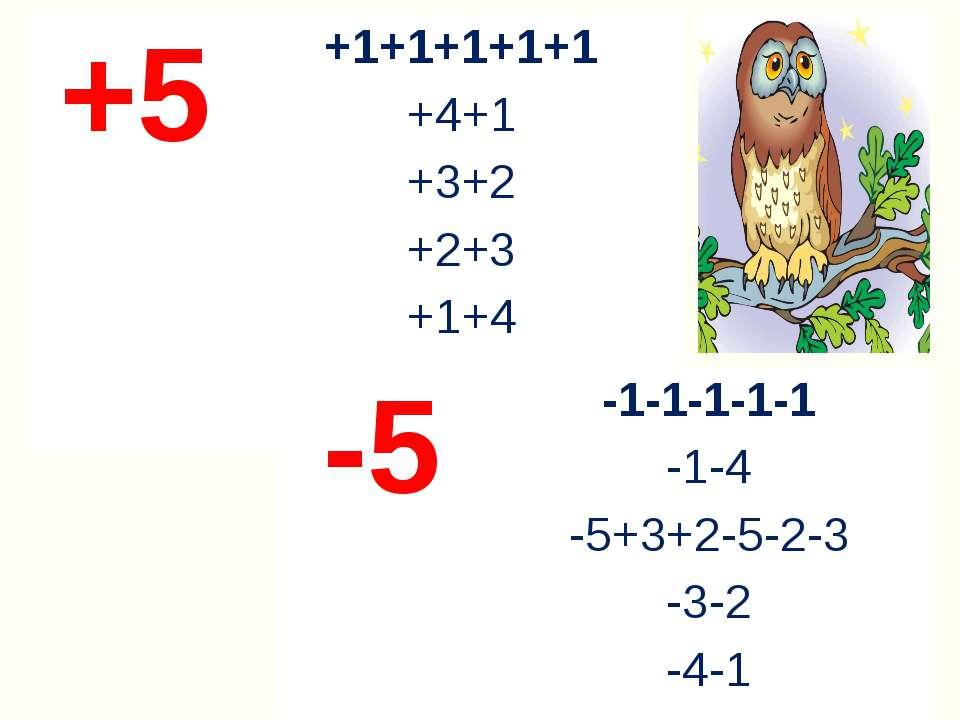 +5 +1+1+1+1+1 +4+1 +3+2 +2+3 +1+4 -5 -1-1-1-1-1 -1-4 -5+3+2-5-2-3 -3-2 -4-1