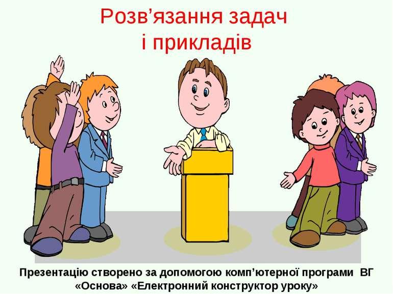 Розв'язання задач і прикладів Презентацію створено за допомогою комп'ютерної ...
