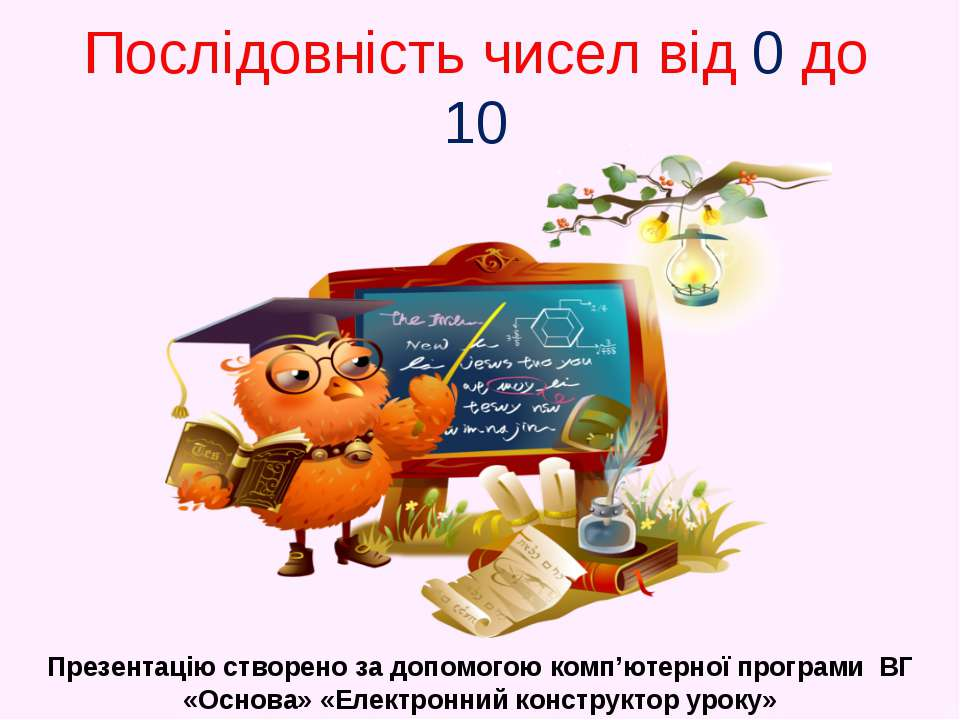 Послідовність чисел від 0 до 10 Презентацію створено за допомогою комп'ютерно...