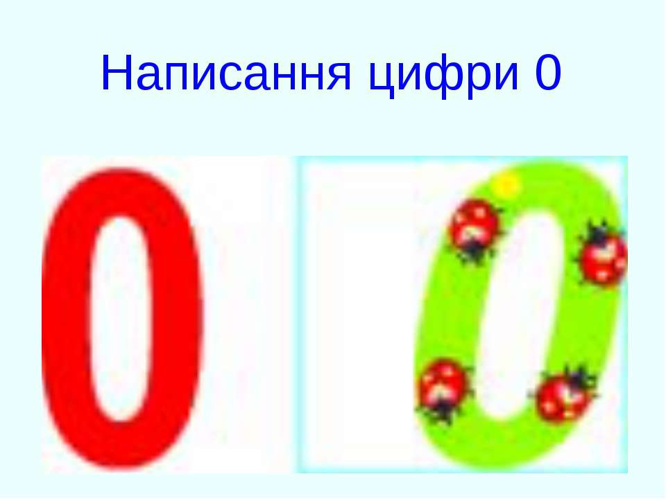 Написання цифри 0
