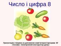 Число і цифра 8 Презентацію створено за допомогою комп'ютерної програми ВГ «О...
