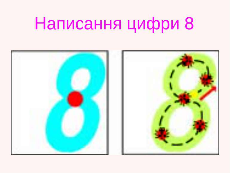 Написання цифри 8