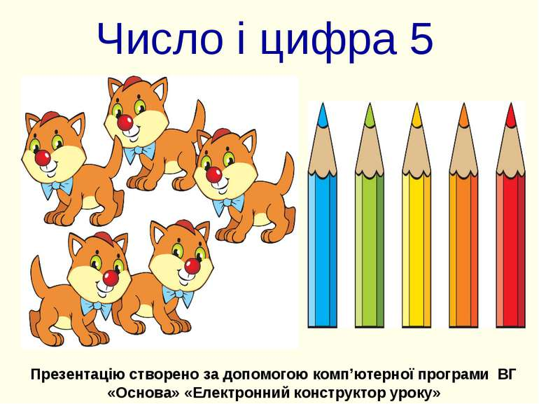 Число і цифра 5 Презентацію створено за допомогою комп'ютерної програми ВГ «О...