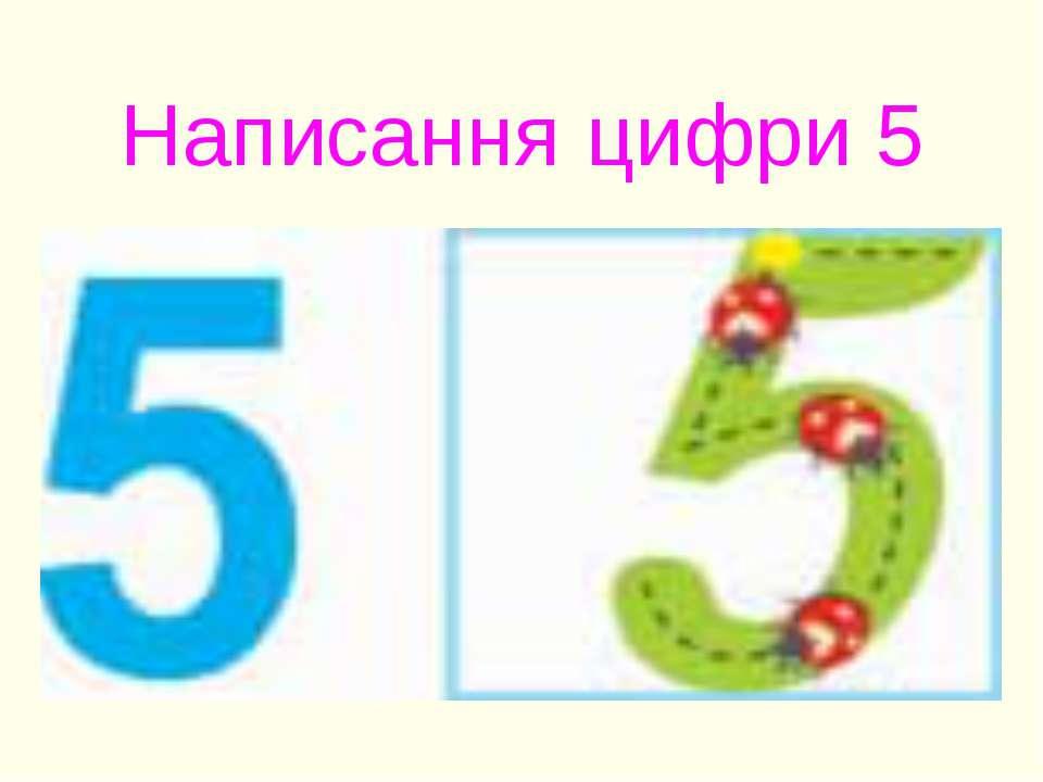 Написання цифри 5