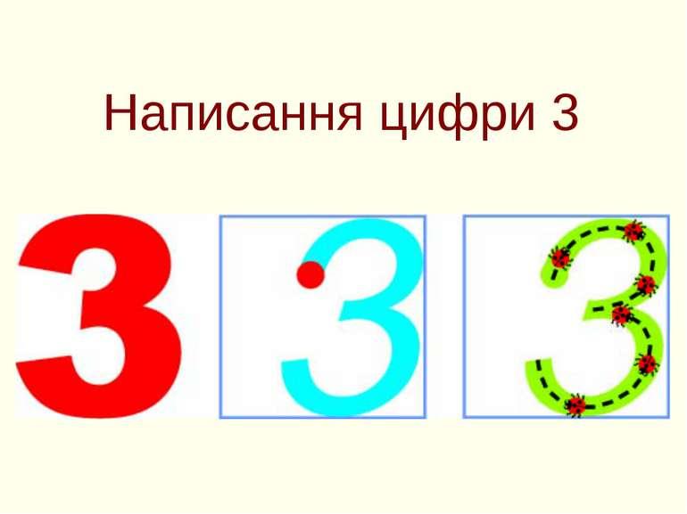 Написання цифри 3