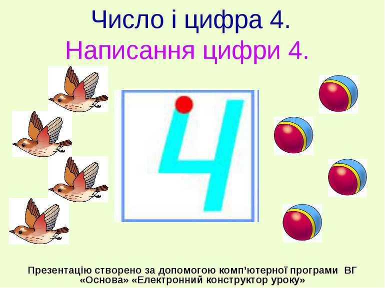 Число і цифра 4. Написання цифри 4. Презентацію створено за допомогою комп'ют...