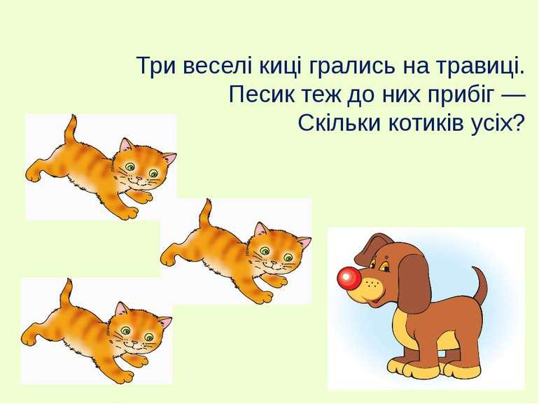 Три веселі киці грались на травиці. Песик теж до них прибіг — Скільки котиків...