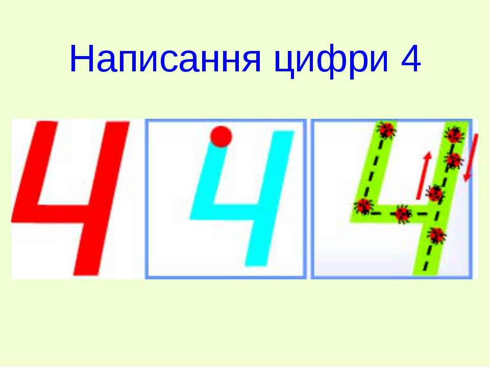 Написання цифри 4
