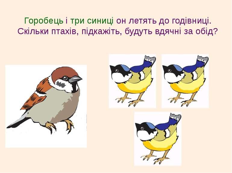 Горобець і три синиці он летять до годівниці. Скільки птахів, підкажіть, буду...