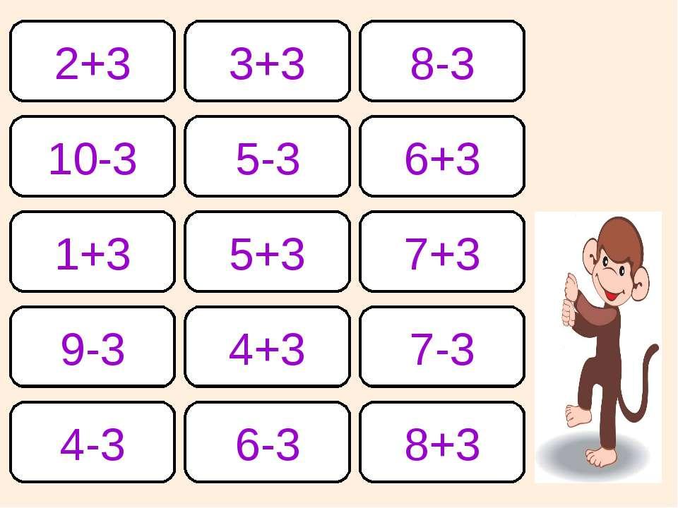 2+3 10-3 1+3 9-3 4-3 3+3 5-3 5+3 4+3 6-3 8-3 6+3 7+3 7-3 8+3