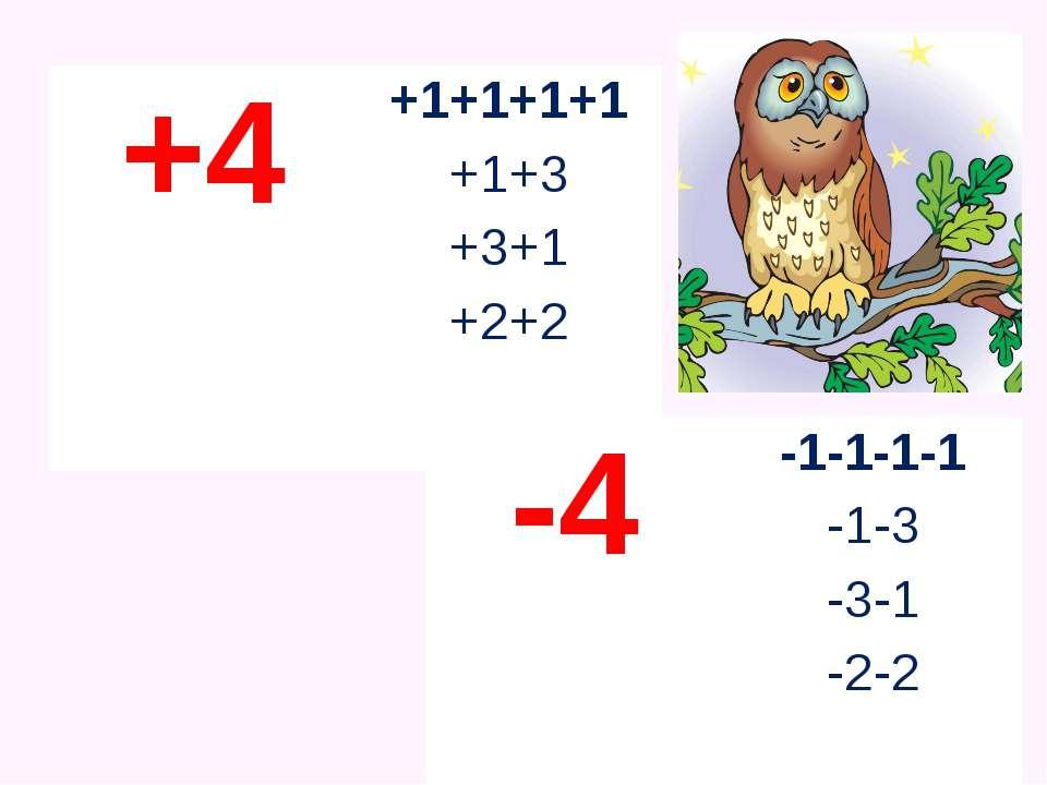 +4 +1+1+1+1 +1+3 +3+1 +2+2 -4 -1-1-1-1 -1-3 -3-1 -2-2