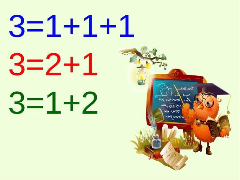 3=1+1+1 3=2+1 3=1+2