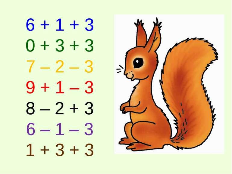 6 + 1 + 3 0 + 3 + 3 7 – 2 – 3 9 + 1 – 3 8 – 2 + 3 6 – 1 – 3 1 + 3 + 3