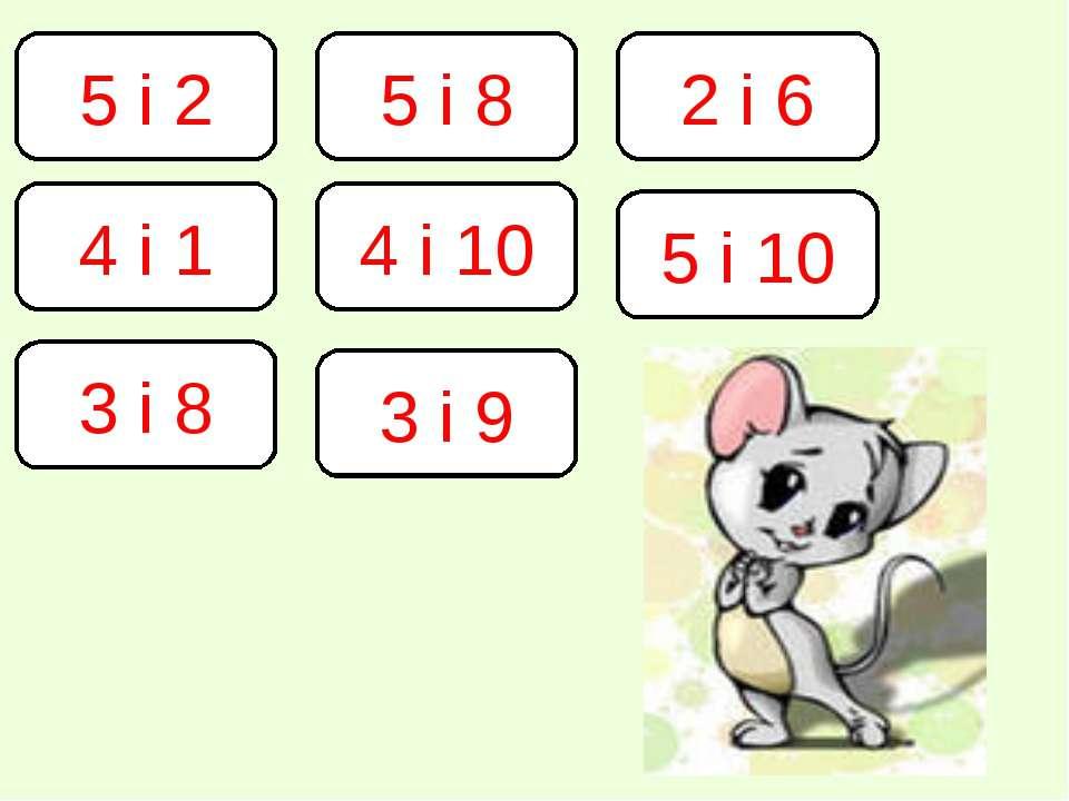 5 і 2 4 і 1 4 і 10 5 і 8 2 і 6 5 і 10 3 і 8 3 і 9