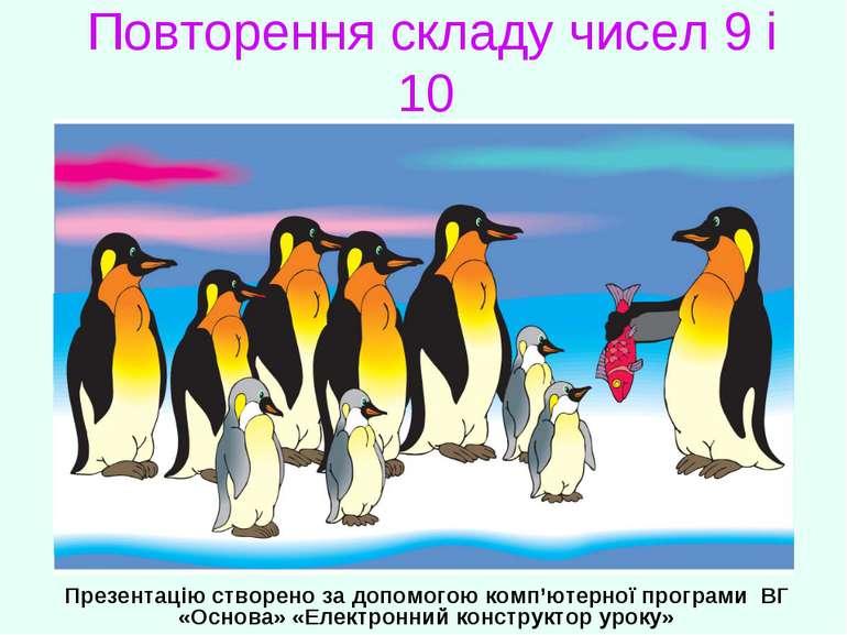 Повторення складу чисел 9 і 10 Презентацію створено за допомогою комп'ютерної...